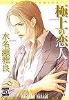 極上の恋人 1 (1) (アクアコミックス) (オークラコミックス)