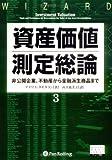 資産価値測定総論3―非公開企業から不動産、金融派生商品まで (ウィザードブックシリーズ)