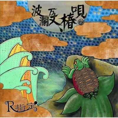 波乱万丈、椿唄[亀type]