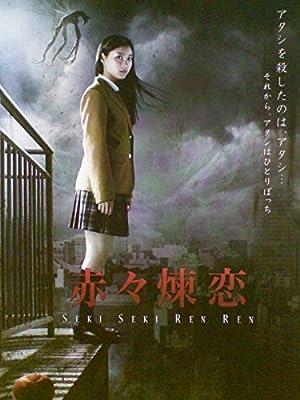 赤々煉恋[レンタル落ち][DVD]