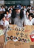 【DVD】ホームレスが中学生 [DVD]