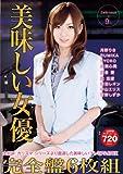 美味しい女優 完全盤 [DVD]