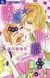 誘惑☆眠り姫 (フラワーコミックス α)