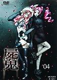 屍鬼 4(通常版) [DVD]