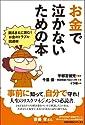 お金で泣かないための本: 困るまえに読む!お金のトラブル回避術