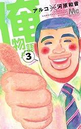 このマンガがすごい!2013 オンナ1位の人気漫画「俺物語!!」第3巻