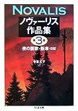 ノヴァーリス作品集〈3〉夜の讃歌・断章・日記 (ちくま文庫)