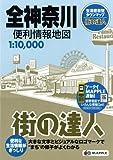 街の達人 全神奈川便利情報地図