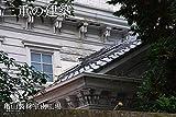 三重の建築5 写真集 亀山製糸室山工場 三重県四日市市