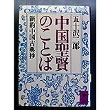 中国聖賢のことば―新約中国古典抄 (講談社学術文庫)
