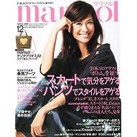 marisol (マリソル) 2010年 12月号 [雑誌]