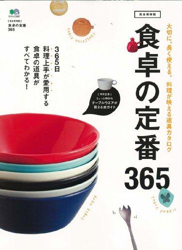 食卓の定番365 (エイムック 2467)
