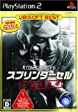 echange, troc Tom Clancy's Splinter Cell Double Agent (Ubisoft the Best)[Import Japonais]