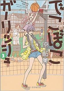 [原鮎美] でこぼこガーリッシュ 第01巻 ※別スキャン