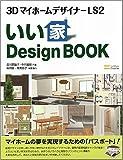 3DマイホームデザイナーLS2 いい家DesignBOOK マイホームの夢を実現するための「パスポート」!