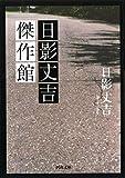 日影丈吉傑作館 (河出文庫 ひ 10-1)