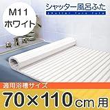 東プレ 風呂ふた シャッター ホワイト 70×109cm M11