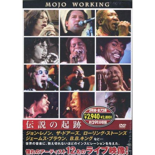 MOJO WORKING 伝説の起跡 ( DVD3枚組 ) 3DVD-2001