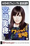 AKB48公式生写真 27thシングル 選抜総選挙 真夏のSounds good !【宮崎美穂】