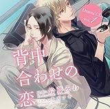 背中合わせの恋 ドラマCD Vol.1