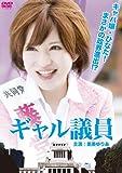 ギャル議員 [DVD]