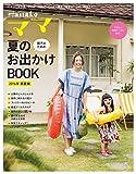 Hanakoママ 親子のための夏のお出かけBOOK 2016年・真夏編 (マガジンハウスムック)
