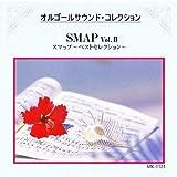 SMAP Vol.II スマップ -ベスト セレクション-