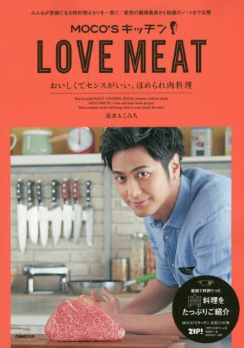 MOCO'Sキッチン LOVE MEAT (ぴあMOOK)