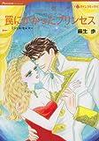 罠にかかったプリンセス―愛の国モーガンアイル (HQ comics ア 1-8)