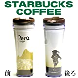 スターバックスコーヒー タンブラー スタバ ペルー マチュピチュ 限定 ギフト 人気 おしゃれ ふた付き