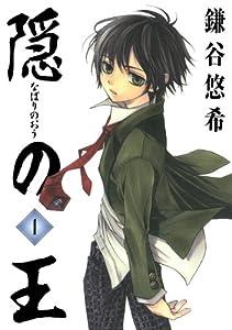 隠の王1巻 (デジタル版Gファンタジーコミックス)