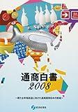 通商白書〈2008〉新たな市場創造に向けた通商国家日本の挑戦