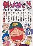 釣りバカ日誌(1) 【期間限定 無料お試し版】 (ビッグコミックス)