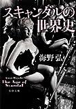 スキャンダルの世界史 (文春文庫)