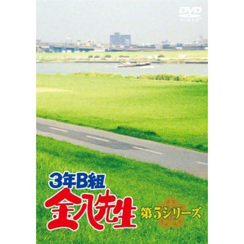 3年B組金八先生 DVD-BOX 第5シリーズ [DVD]