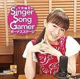 今井麻美 CD 「今井麻美のSinger Song Gamer ボーナスステージ」
