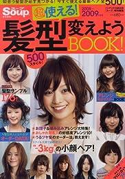 超・使える!髪型変えようBOOK! 2008~2009年度版―全500スタイル! (インデックスムツク)