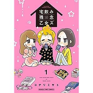 宅飲み残念乙女ズ 1巻 (まんがタイムコミックス) [Kindle版]