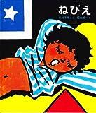 かがくのとも特製版 『ねびえ』