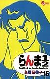 らんま1/2〔新装版〕(16) (少年サンデーコミックス)