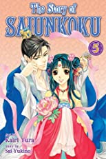The Story of Saiunkoku, Vol. 5