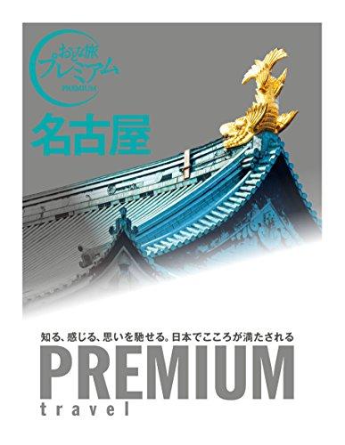 おとな旅プレミアム 名古屋 (おとな旅PREMIUM)