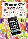 iPhone SDK開発のレシピ―113個のレシピで学ぶiPhoneアプリ開発の極意