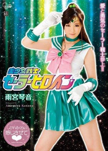 美少女戦士セーラーヒロイン 雨宮琴音 CMP [DVD]