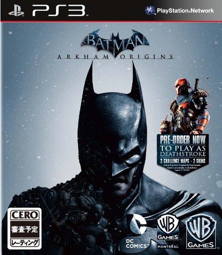 バットマン:アーカム・ビギンズ