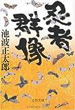 忍者群像 (文春文庫)