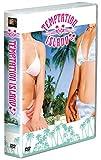 誘惑のアイランド DVD-BOX