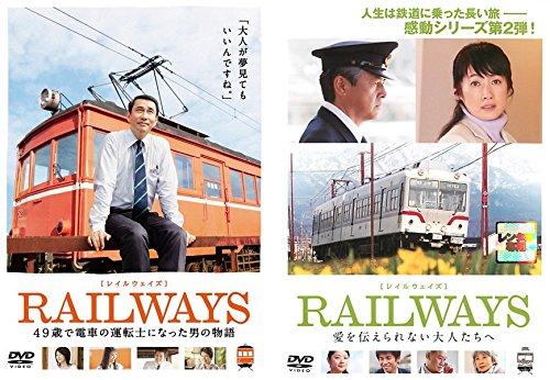 RAILWAYS レイルウェイズ 49歳で電車の運転士になった男の物語・愛を伝えられない大人たちへ [レンタル落ち] 全2巻セット [マーケットプレイスDVDセット商品]