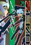 武装神姫ZERO 2 (電撃コミックス)