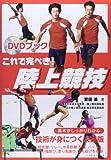 DVDブック これで完ぺき!陸上競技